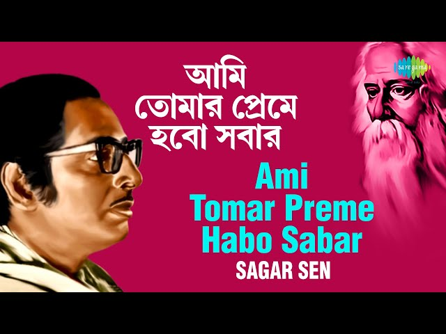 Ami Tomar Preme Habo Sabar   আমি তোমার প্রেমে হবো সবার   Sagar Sen   Rabindranath Tagore