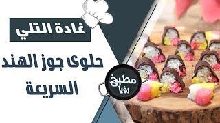حلوى جوز الهند السريعة - غادة التلي