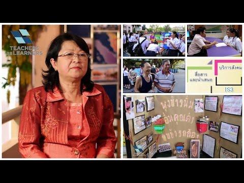 รายวิชา IS3 โครงงานสร้างสรรค์เพื่อบริการสังคม (ทักษะศตวรรษที่ 21 ของเด็กไทย)