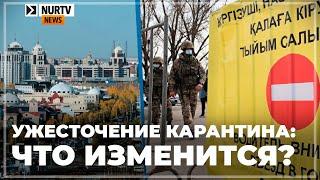 Что изменится с ужесточением карантина в Казахстане