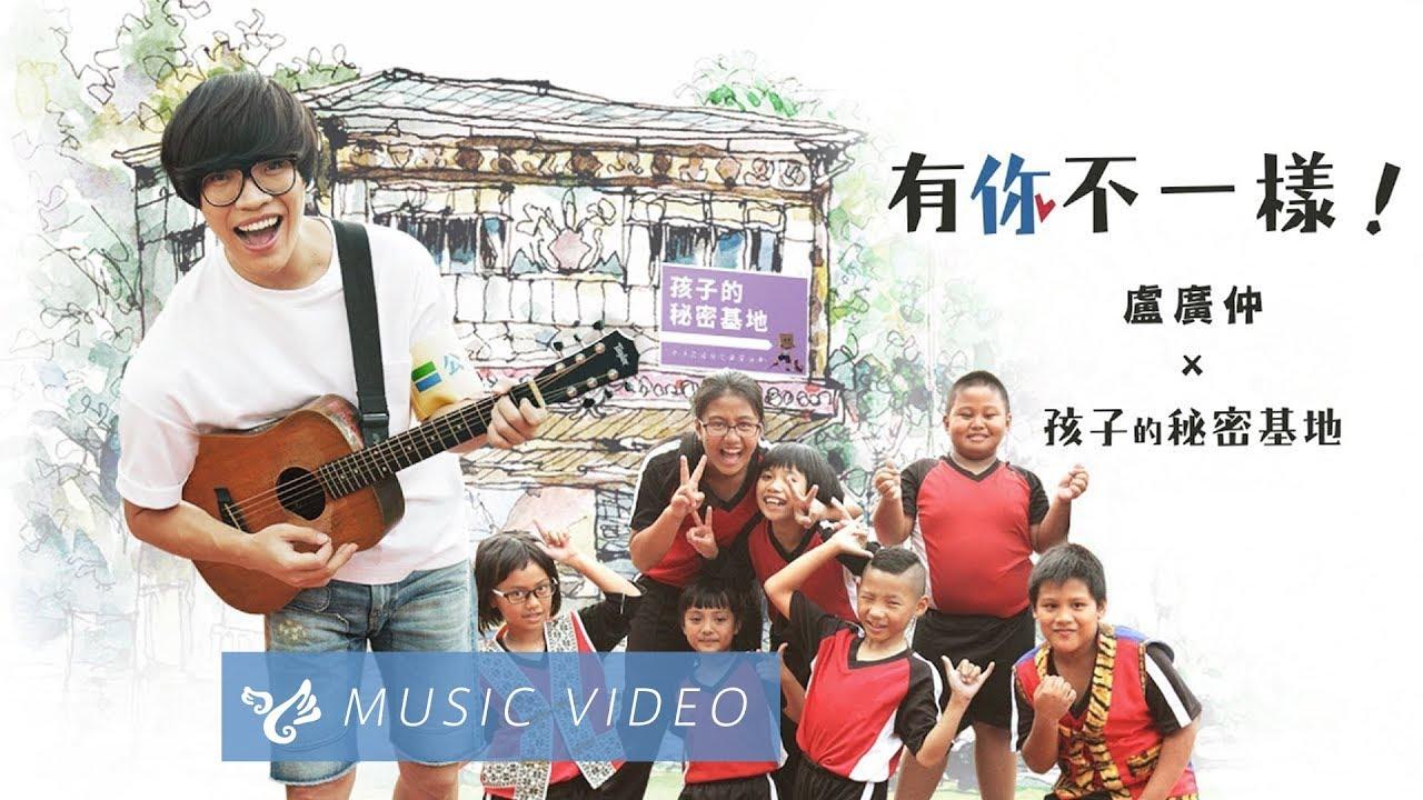 盧廣仲 Crowd Lu 【有你不一樣 Nice to Have You】 Official Music Video (「孩子的秘密基地」公益主題曲)