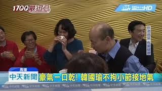 20190108中天新聞 豪爽接地氣敬酒 韓國瑜十足草根搏感情