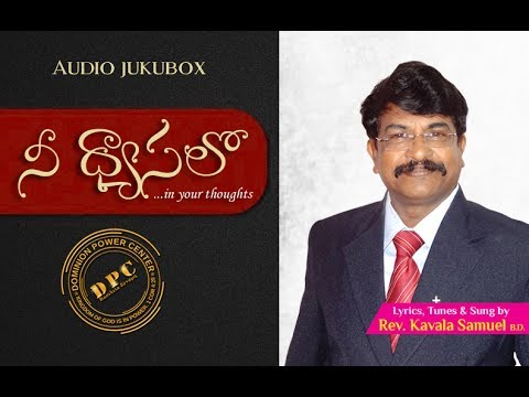Dominion Power Center - First Album - Nee Dhyasalo - Audio Jukebox - Rev. Kavala Samuel