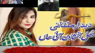 Madam Talash Jan - Singer Wajid Ali Baghdadi & Muskan Ali - Irfan 66 DB