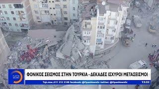 Σεισμός 6,8 Ρίχτερ στην Τουρκία: 22 νεκροί, 1.070 τραυματίες - Μεσημεριανό Δελτίο | OPEN TV