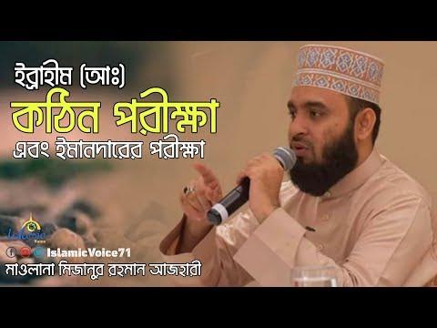 ইব্রাহিম-(আঃ)-এর-কঠিন-পরীক্ষা-এবং-ইমানদারের-পরীক্ষা- -mizanur-rahman-al-azhari- -bangla-waz