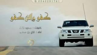 شيله كفو والله