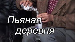 Пьяная деревня / Юсьӧм сикт