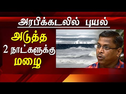 today rain news in tamilnadu in tamil live  cyclone in Arabian Sea  Indian metrological department Chennai issued  cyclone warning at Arabian Sea.   the low depression that has formed in Arabian sea will become a cyclone tomorrow as a result of cyclonic formation in Arabian Sea South Western districts of Tamilnadu will get considerable considerable rainfall in couple of days.    for tamil news today news in tamil tamil news live latest tamil news tamil #tamilnewslive sun tv news sun news live sun news   Please Subscribe to red pix 24x7 https://goo.gl/bzRyDm  #tamilnewslive sun tv news sun news live sun news