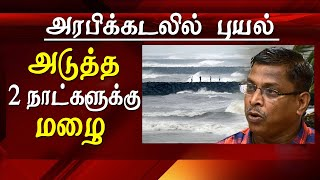 Tamil Live News