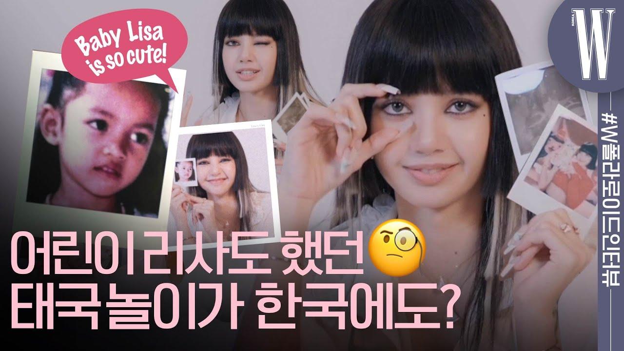 리사! 요즘 어떻게 지내? 과거부터 현재까지 사진으로 보는 Lisa's Story! (태국음식, 어린시절, 댄싱머신, 냥집사 꿀팁, 구입 아이템, 블랙핑크,블링크)by WKorea