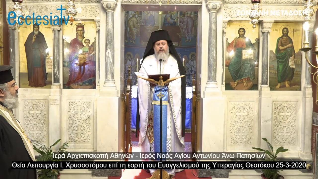 Θεία Λειτουργία Ι. Χρυσοστόμου επί τη εορτή του Ευαγγελισμού της Υπεραγίας Θεοτόκου 25-3-2020