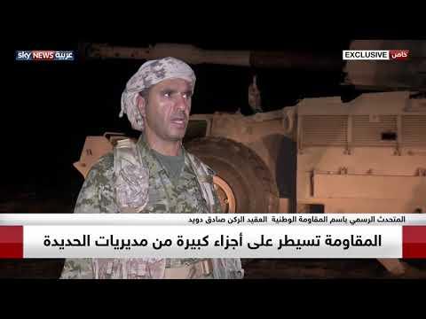 دويد: المقاومة اليمنية والقوات المشتركة على أبواب الحديدة  - نشر قبل 8 ساعة