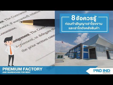 8 ข้อควรรู้สำหรับผู้ประกอบการ ก่อนทำสัญญาเช่าโรงงานหรือเช่าโกดังคลังสินค้า