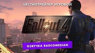 Честный трейлер (BadComedian) Fallout 4