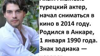 Звезда сериала Ветреный: Акын Акынозю, биография / Миран Караман