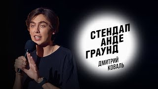 Стендап Дмитрий Коваль женская ревность панические атаки и инцидент с полотенцем