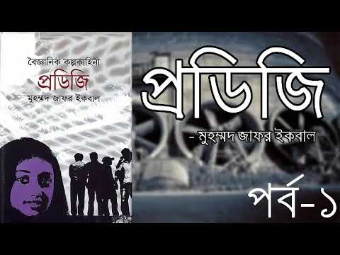 Prodigy. [part-1]. Zafar Iqbal. Audio Book Bangla. Science Fiction
