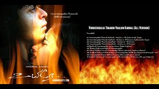 Vinmeengalai Thaandi Vaalum Kadhal (All Versions) – Uyire – Dilse – Hummingjays.com