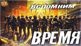 Counter-Strike: Global Offensive Вспомним былое время