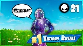 אשכרה ניצחתי באתגר מטורף *בטעות* !!!