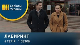 Лабиринт (Серия 4)