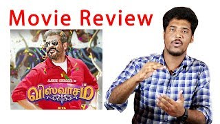 Viswasam movie review by sam jawahar | Ajith Kumar, Nayanthara | Sathya Jyothi Films