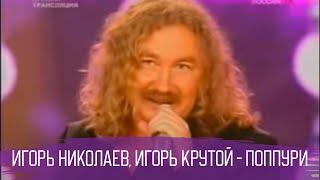Поппури песен Игоря Крутого и Игоря Николаева