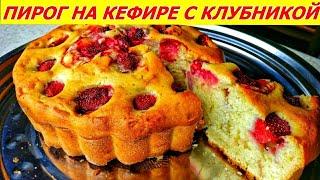 ШЕДЕВР! Пирог за 5 Минут на кефире  с Клубникой (+ время на выпекание)
