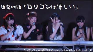 池袋シアターYES アイドルチャンネル#38〜原宿物語、魔法少女☆りりぽむ...