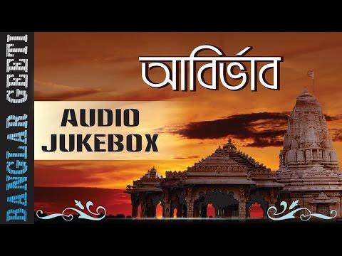 Bengali Thakur Anukulchandra Songs | Abirbhav | Choice International | AUDIO JUKEBOX