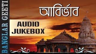 Bengali Thakur Anukulchandra Songs   Abirbhav   Choice International   AUDIO JUKEBOX