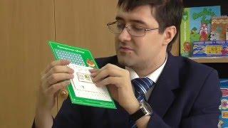 Игровые пособия на уроках английского языка с учётом ФГОС