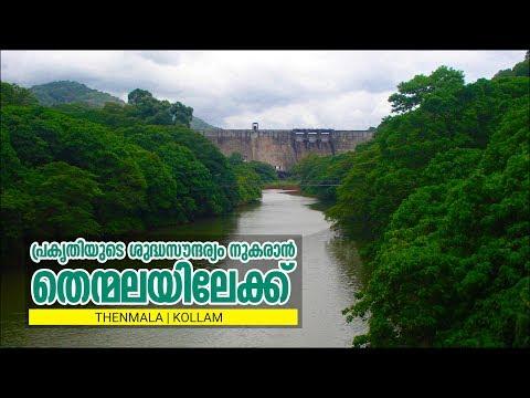 Thenmala - Travel Guide (തെന്മല - വഴികാട്ടി)