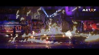 Файер-шоу: зажигать разрешается!