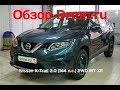 Nissan X-Trail 2018 2.0 (144 л.с.) 2WD MT XE - видеообзор
