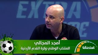 أمجد المجالي - المنتخب الوطني وكرة القدم الأردنية