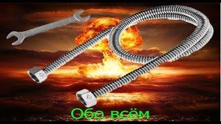 видео гибкий шланг для газа