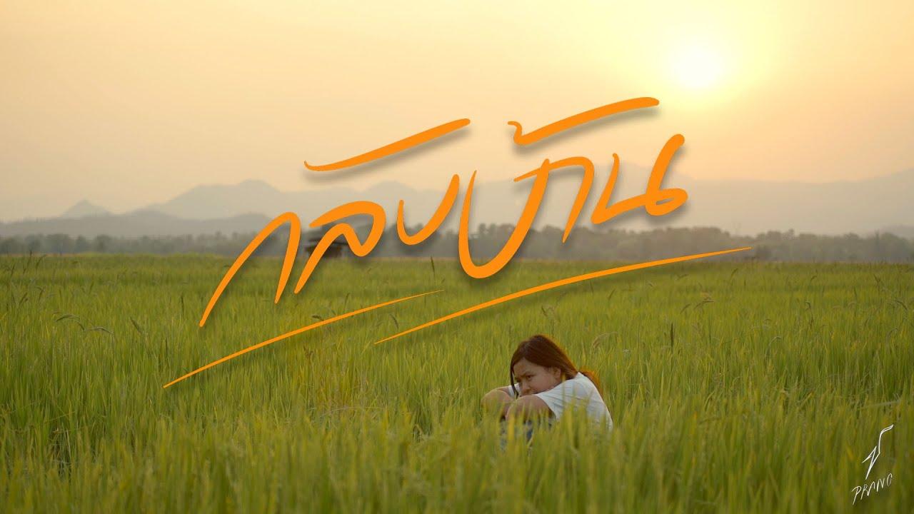 กลับบ้าน - ปราง ปรางทิพย์ ft.YoYo 【Official MV】