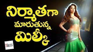 Tamanna bhatia produces a new movie | ప్రొడ్యూసర్ గా మారిన మిల్కీబ్యూటీ | top telugu media