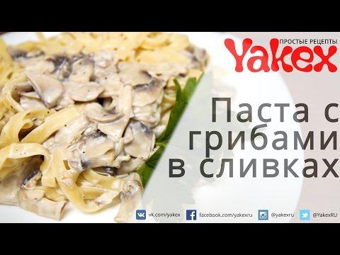 Соуса сливочного с грибами