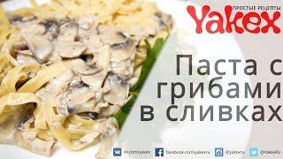 Паста тальятелле с грибами (шампиньонами) в сливочном соусе. Потрясающее блюдо! Готово за 10 минут!