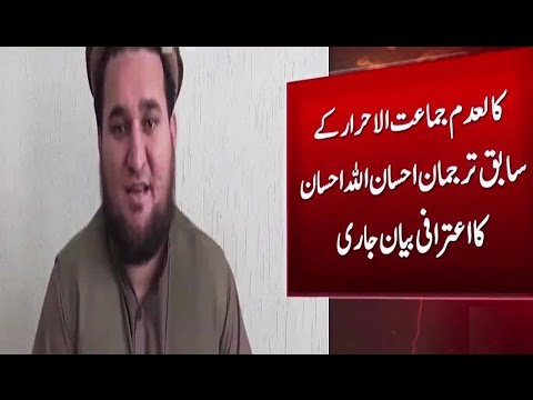 Jamat Ul Ahrar Leader Ahsan Ullah Ahsan Video Message Released
