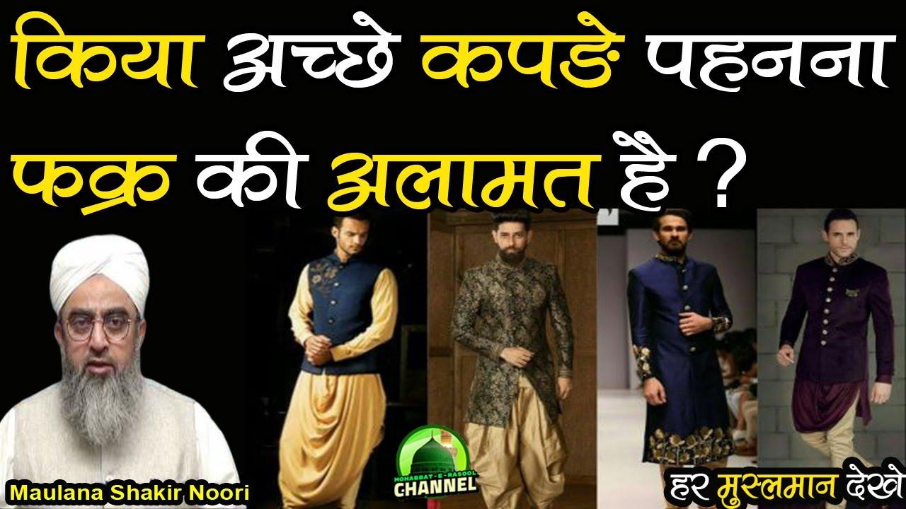 Kiya Ache Kapde Pahanna Fakr Ki Alamat Hain | Maulana Shakir Ali Noori