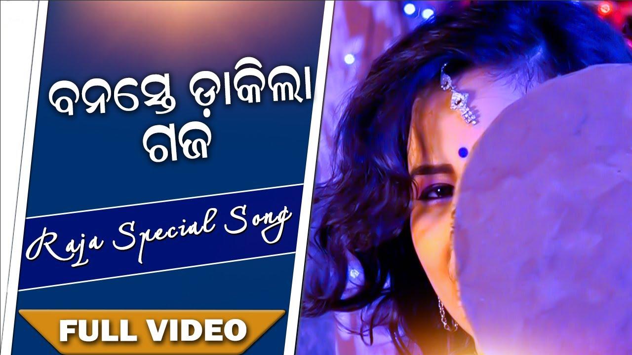 Download Banaste Dakila Gaja   Raja Special   Odia Music Video - Full Video   HD Videos