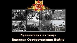 Великая отечественная война - Презентация