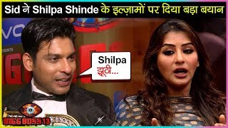Sidharth Shukla BREAKS His SILENCE Over The Alleged Relationship Claims Of Shilpa Shinde | BB 13