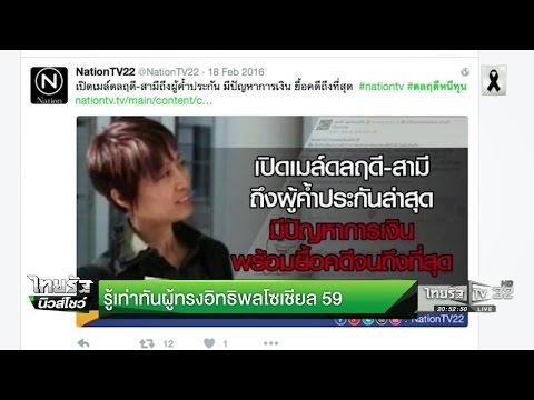 อัครราชันย์นักสื่อสารมวลชน - วันที่ 02 Jan 2017 Part 10/18