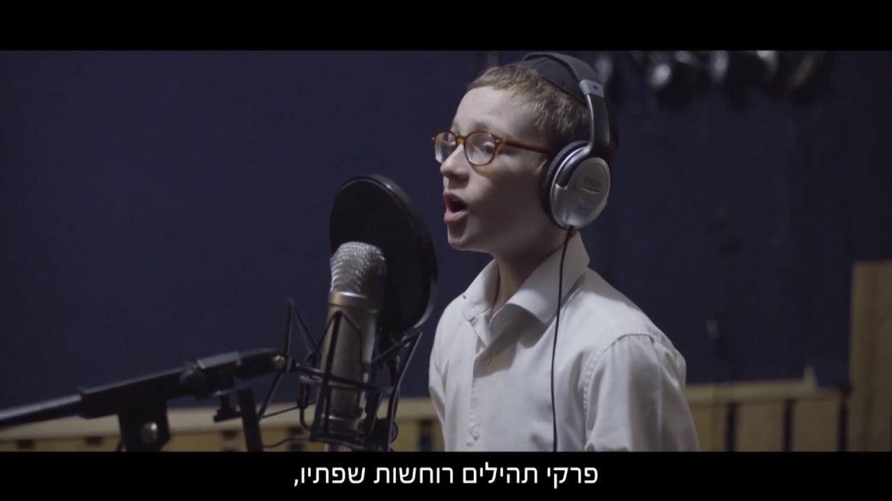 """אוי רבי - שבת צבאות השם תשע""""ח"""