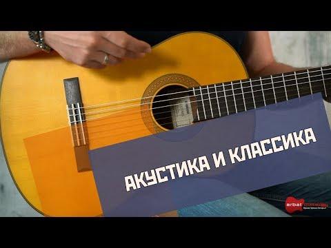 Акустическая и классическая гитара — в чем разница?   ArbatGuitar